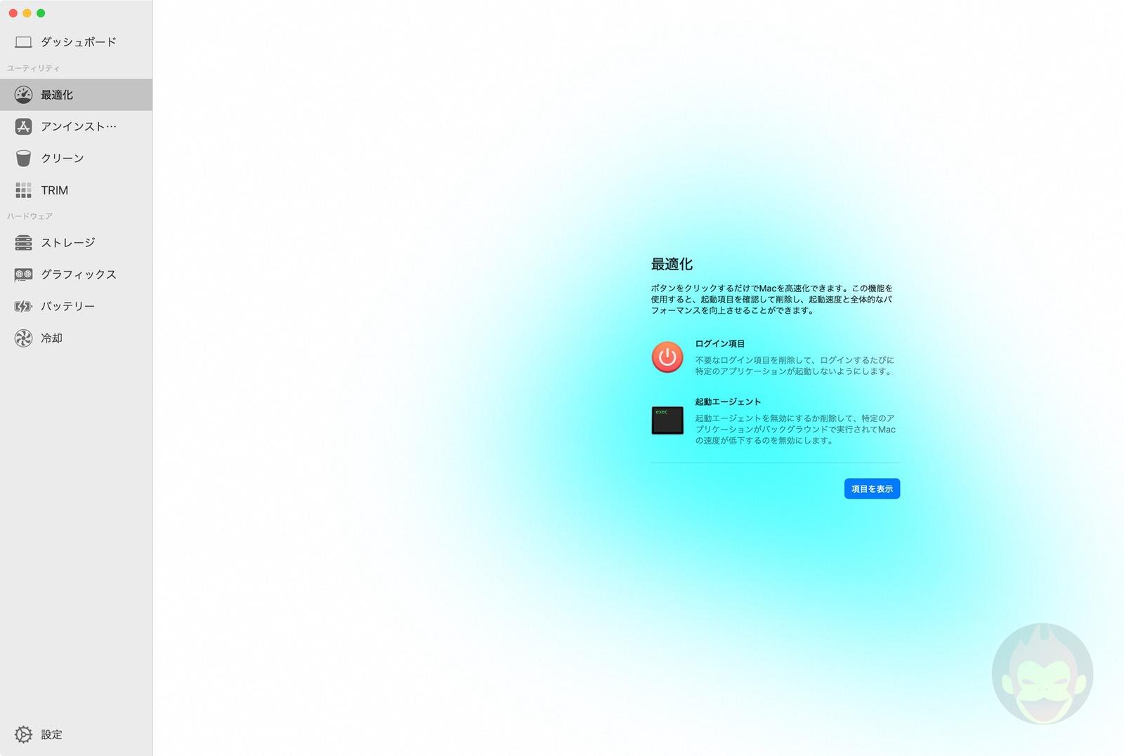 Sensei-Mac-Performance-tool-08.jpg