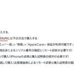 apple-care-japan.jpg