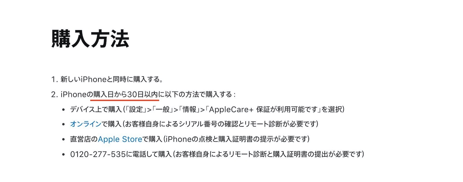 Apple care japan