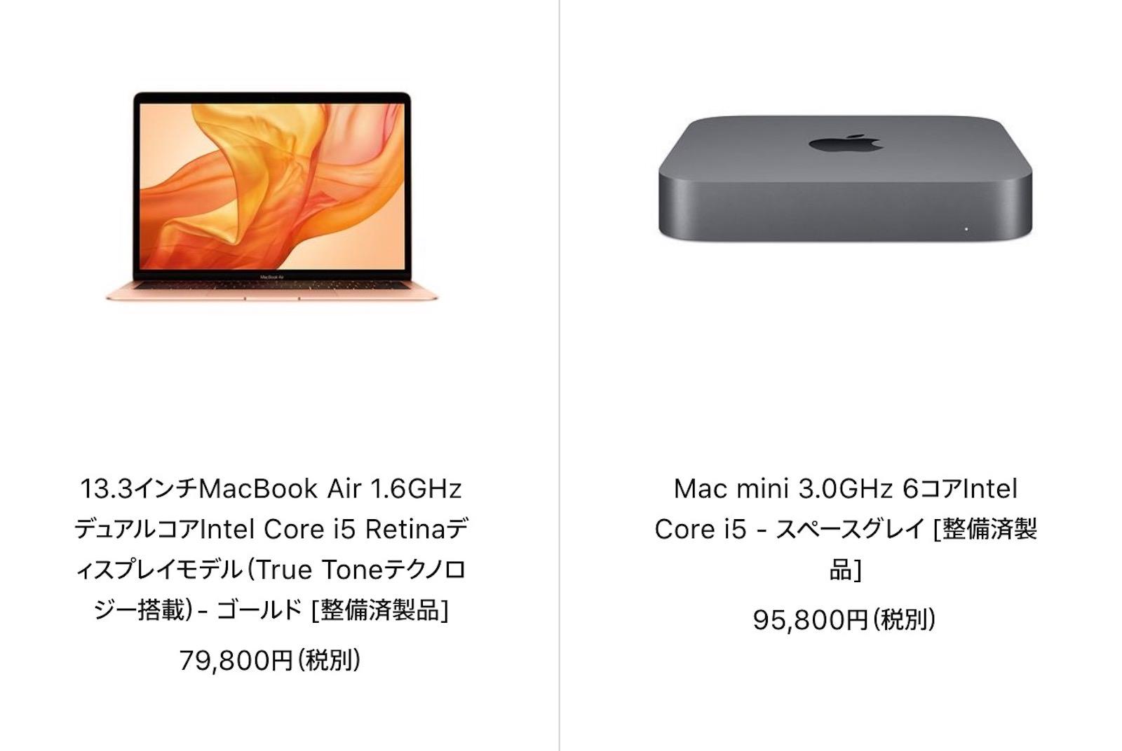 Mac mini and MacBook Air