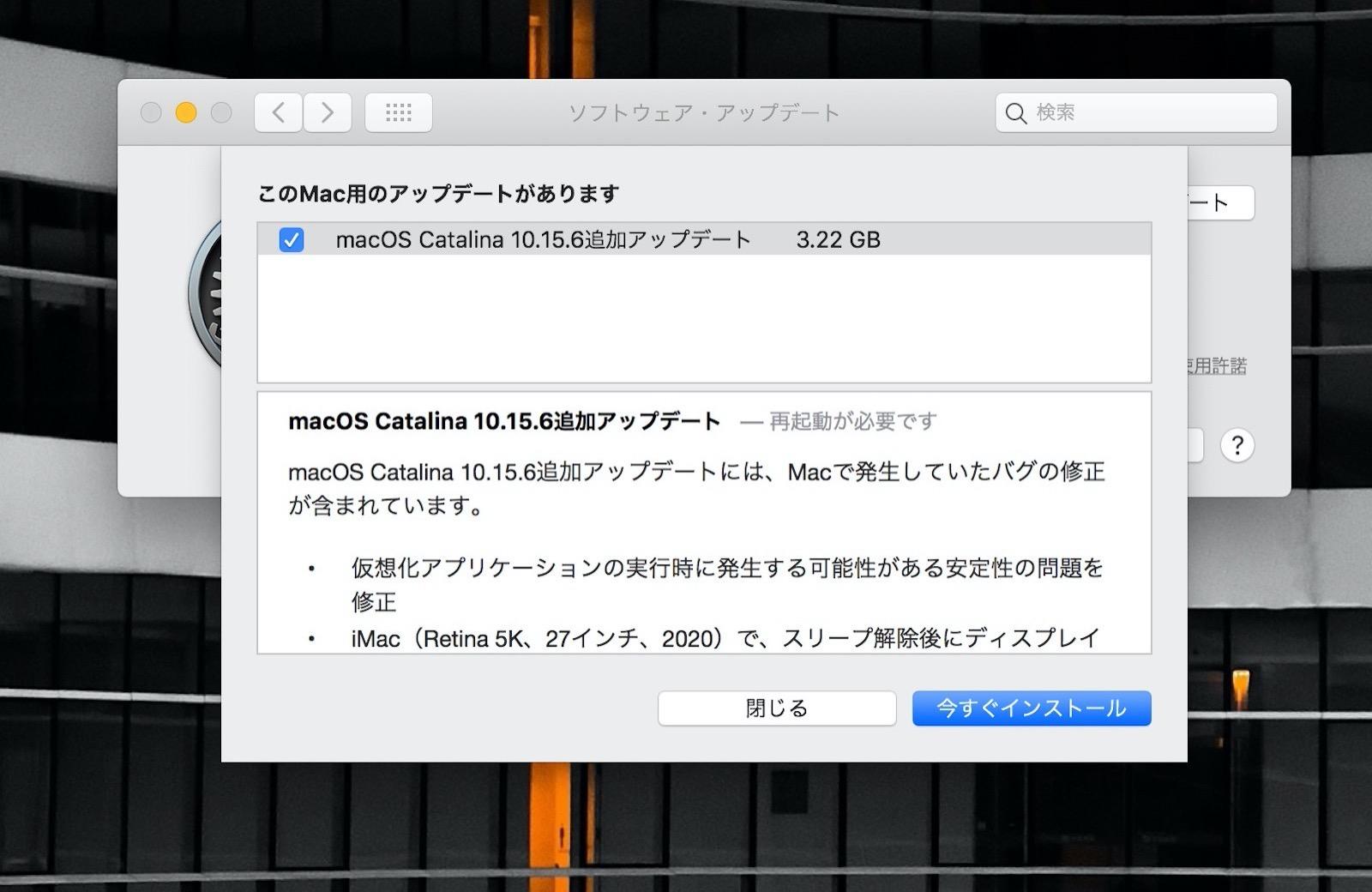 MacoS 10 15 6 supplemental update