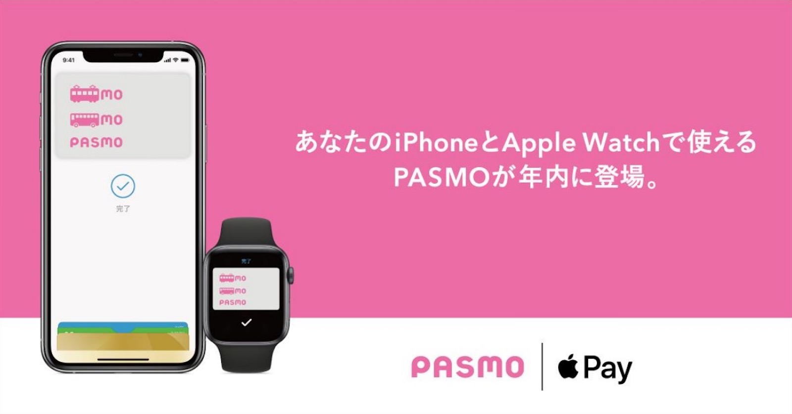 Pasomo coming to apple play