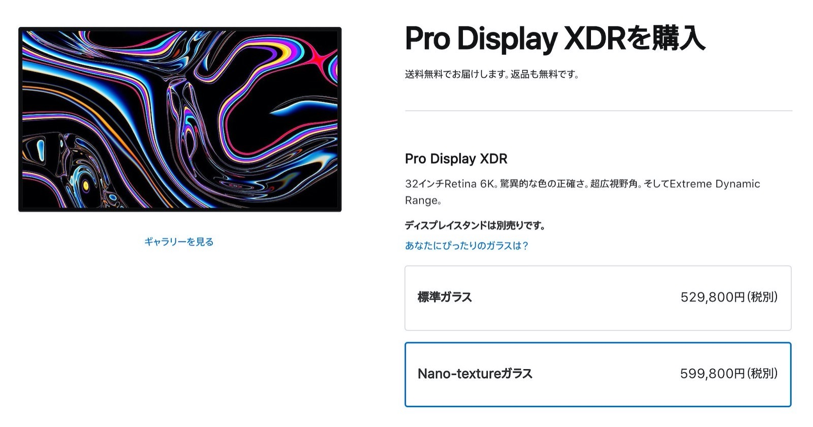 Pro display xdr nano tezxture price