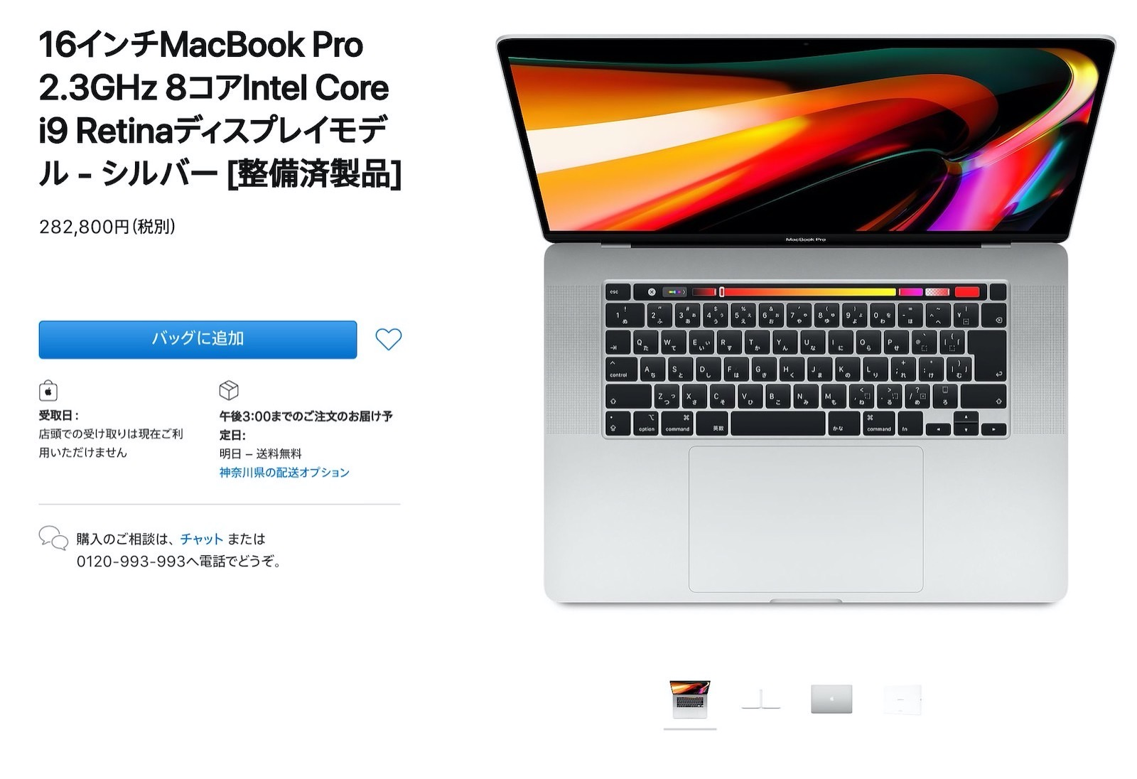16inch macbookpro refurbished