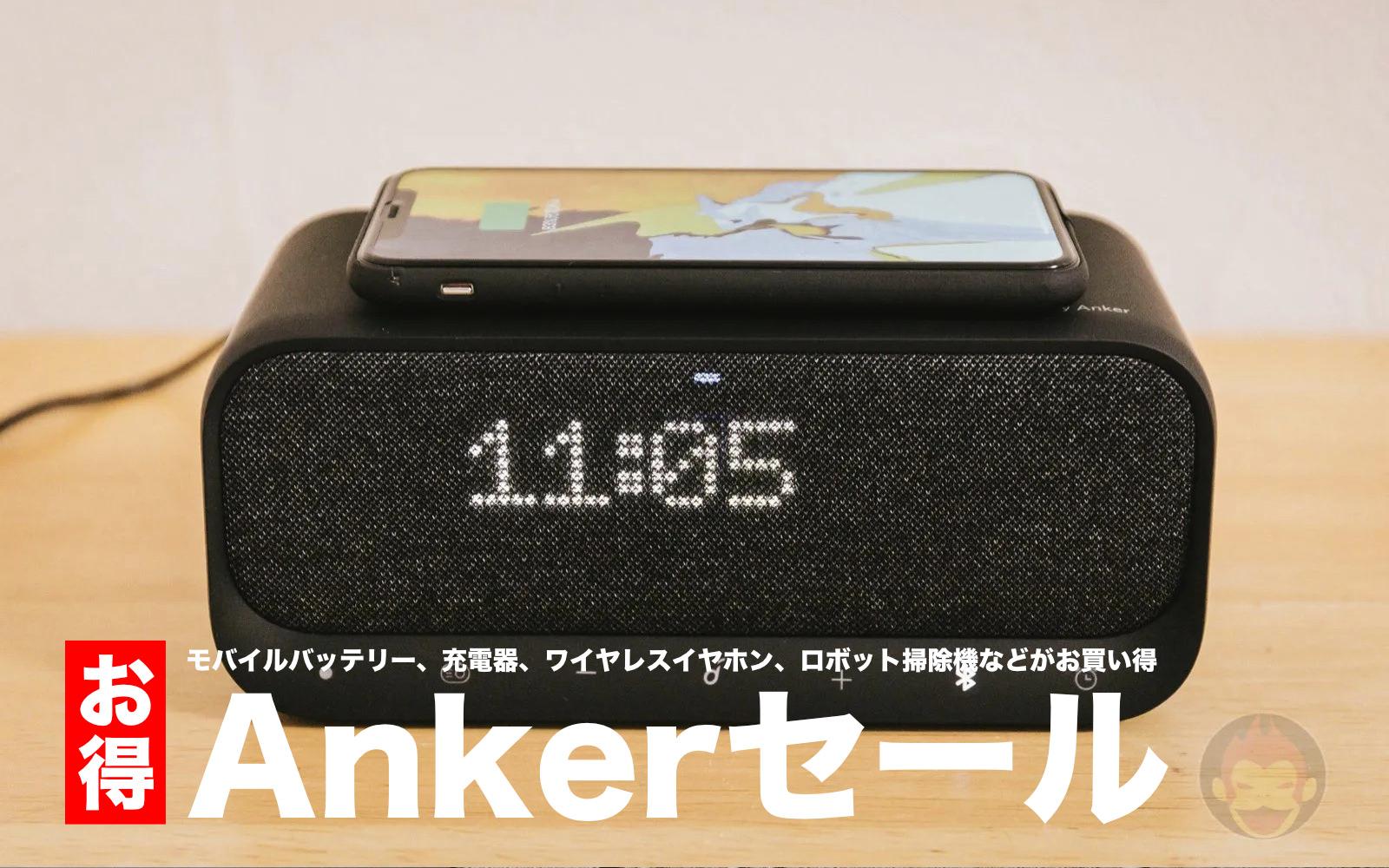 Anker Sale 20200919