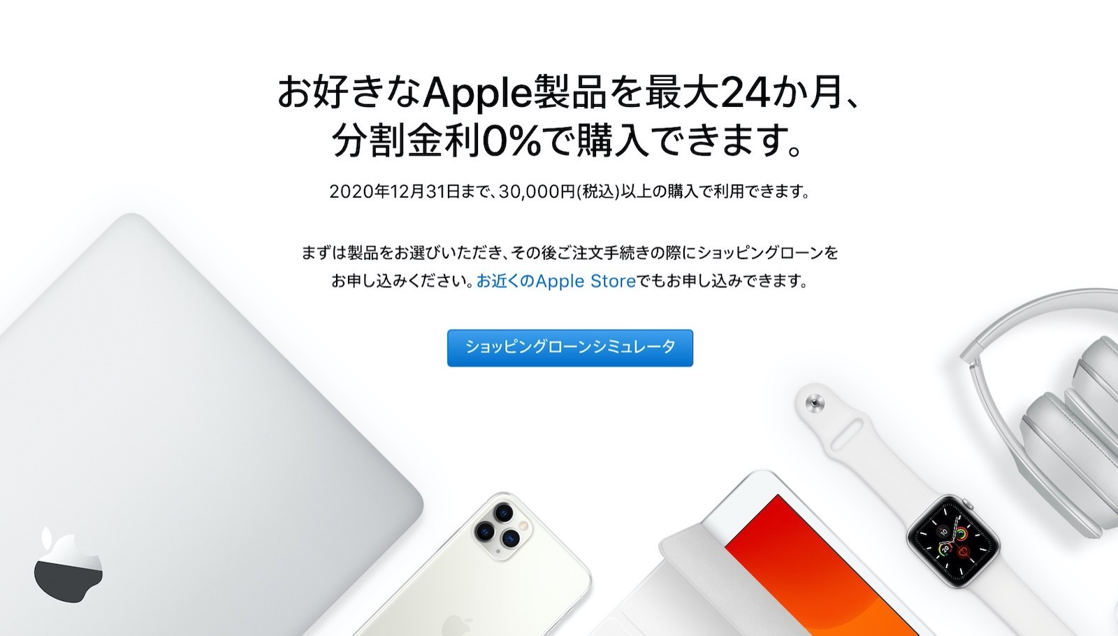 Apple Shopping Loan Financing