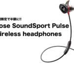 Bose-Soundpulse-Wireless-on-sale.jpg