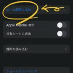 How-to-set-custom-icons-for-iPhone-Apps-04.jpeg