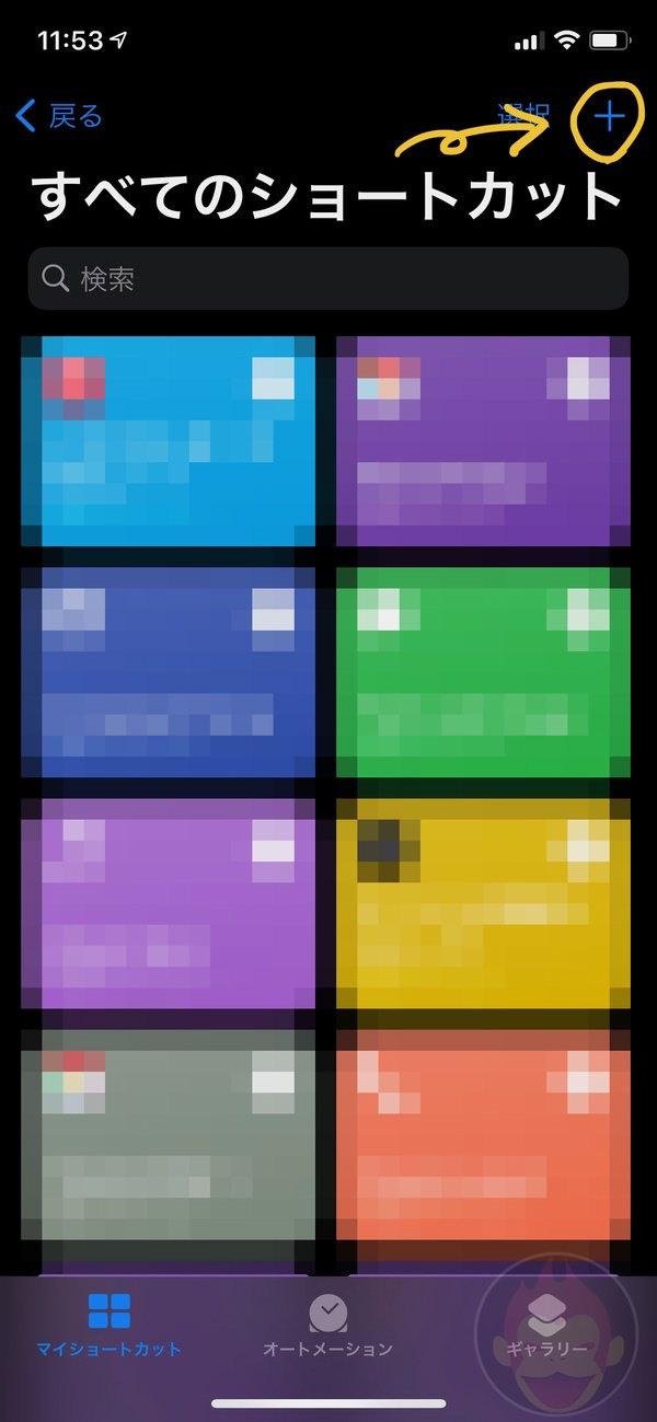 iPhoneアプリのアイコンをカスタマイズする方法