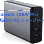 Satechi-108w-usbc-pd-charger.jpg