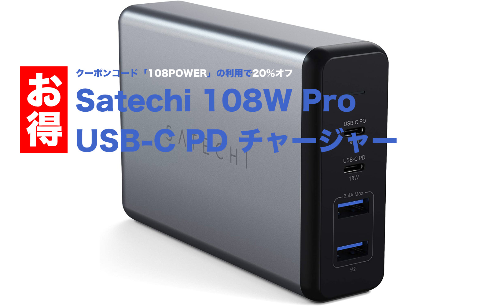 Satechi 108w usbc pd charger