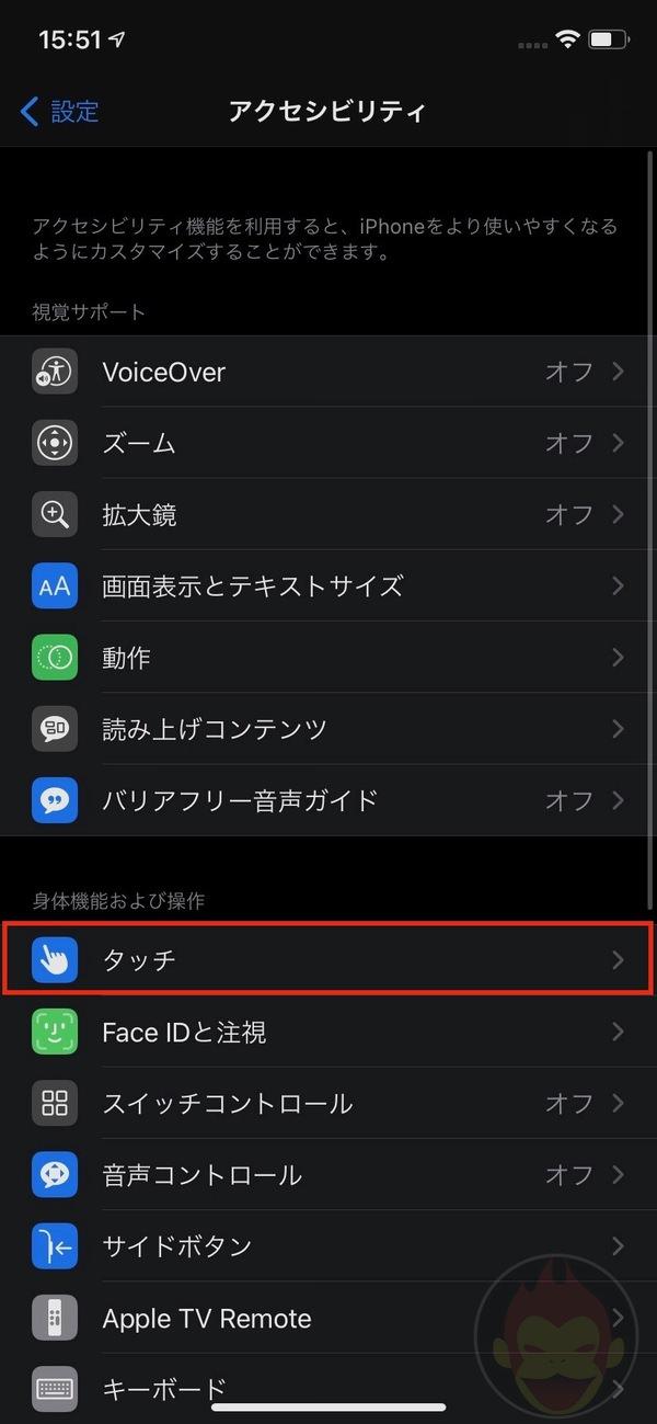 Using-Back-Tao-on-ios14-00.jpeg