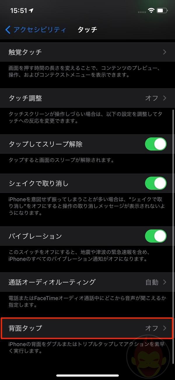 Using-Back-Tao-on-ios14-01.jpeg