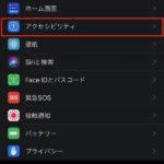 Using-Back-Tao-on-ios14-04.jpeg