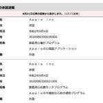 apple-edc-application.jpg