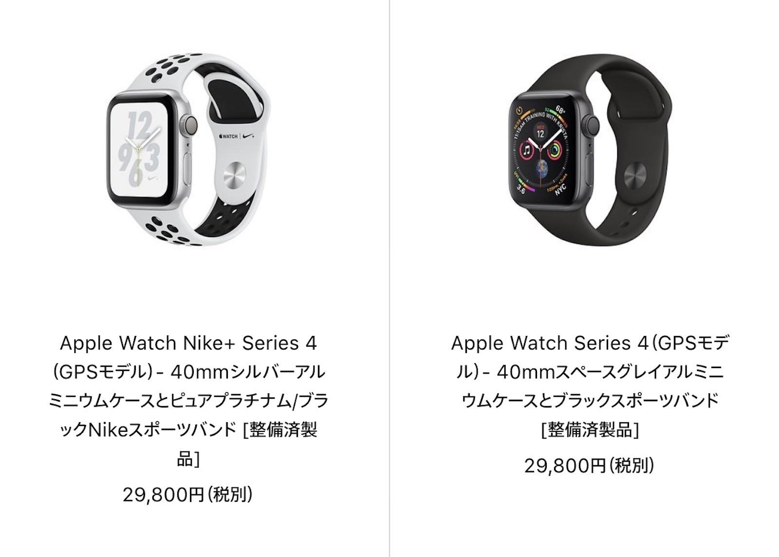 Apple watch serie s 4 refurbished