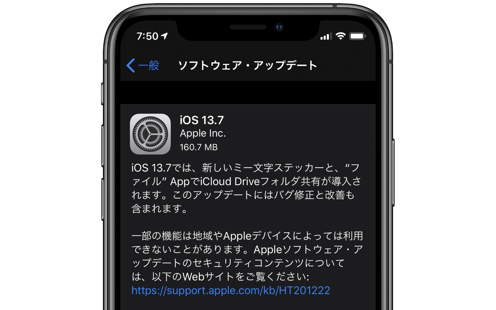 IOS13 7 update