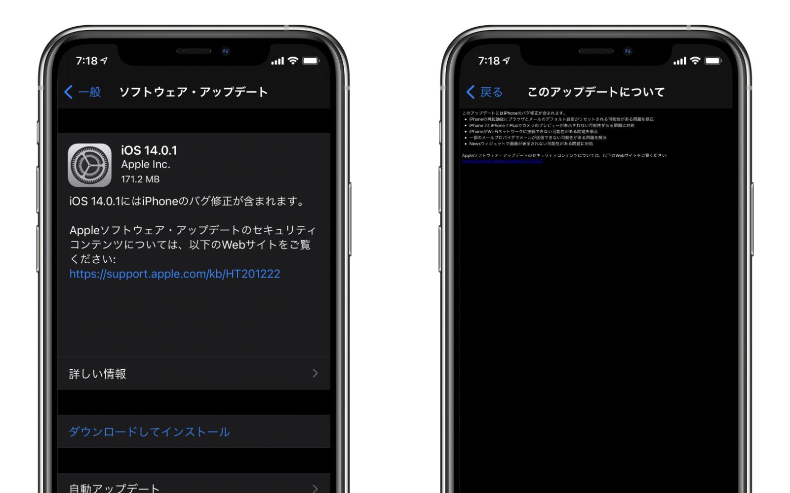 IOS14 0 1 release