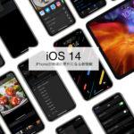 ios14-settings-that-make-iphone-alittle-better.jpg