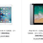 ipad-mini-4-is-on-sale.jpg