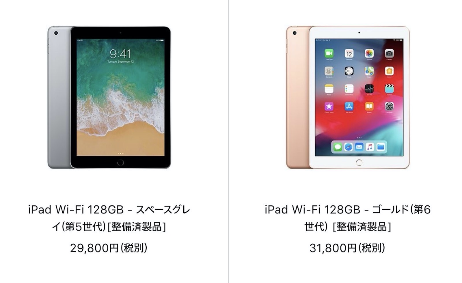Ipad refurbished sale