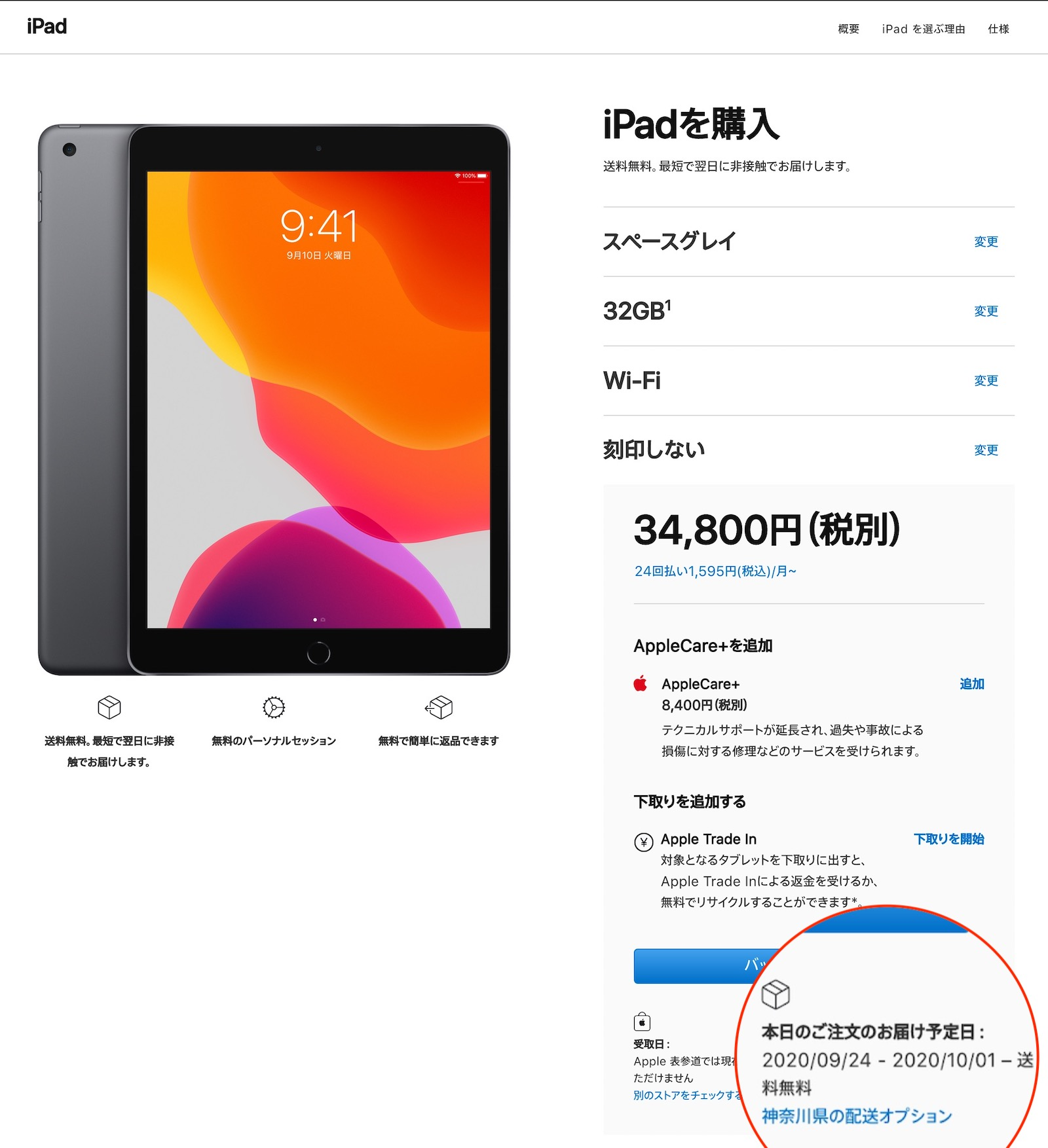 Ipad shipping date is slipping