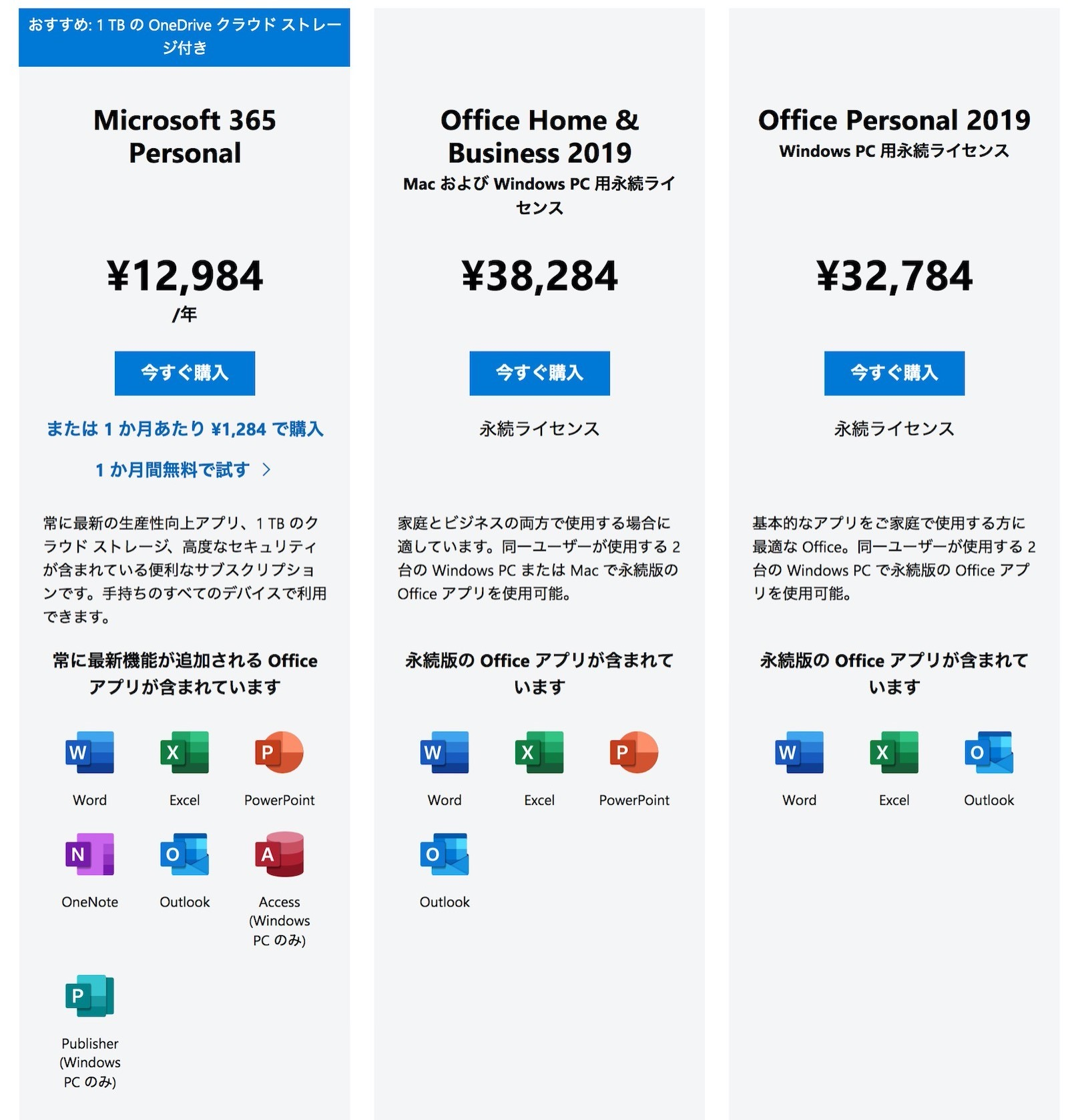 Microsoft 365 plans japan