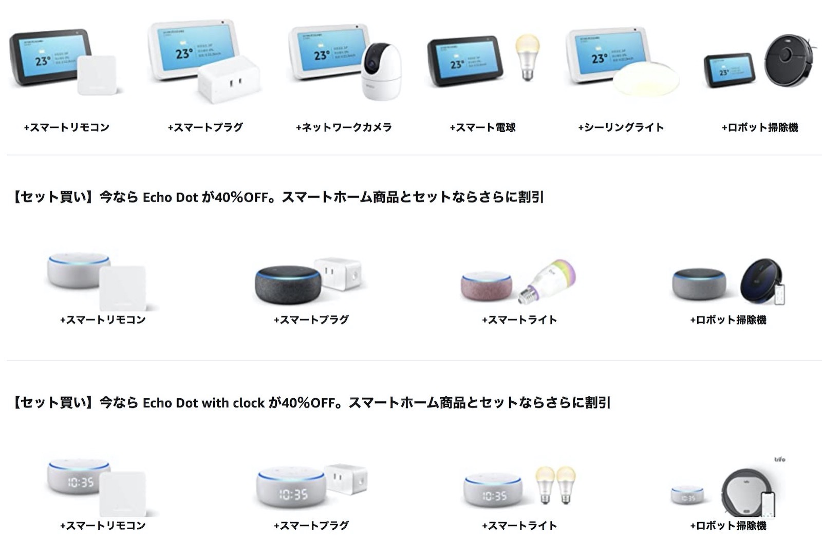 smart-home-echo-products-sale.jpg