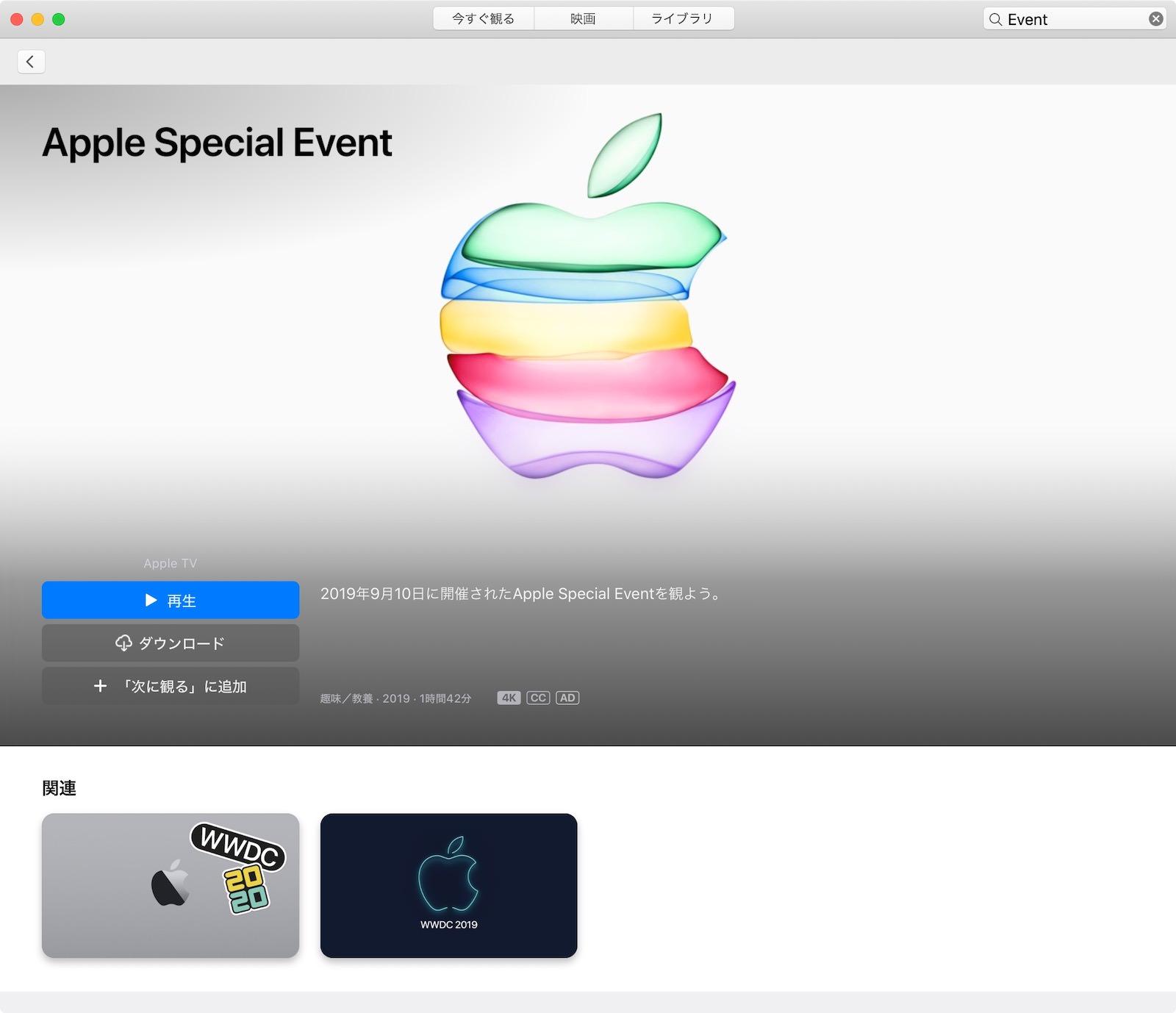 Tv app for mac
