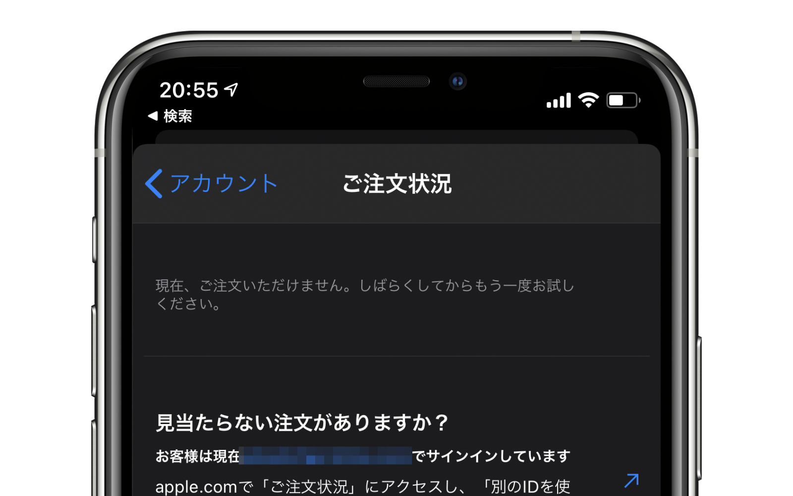 App-Store-Error.jpg