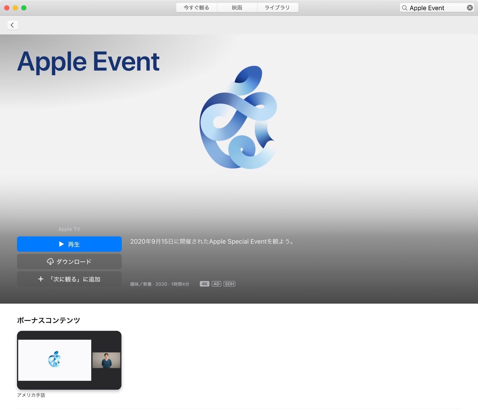 Apple event tv app