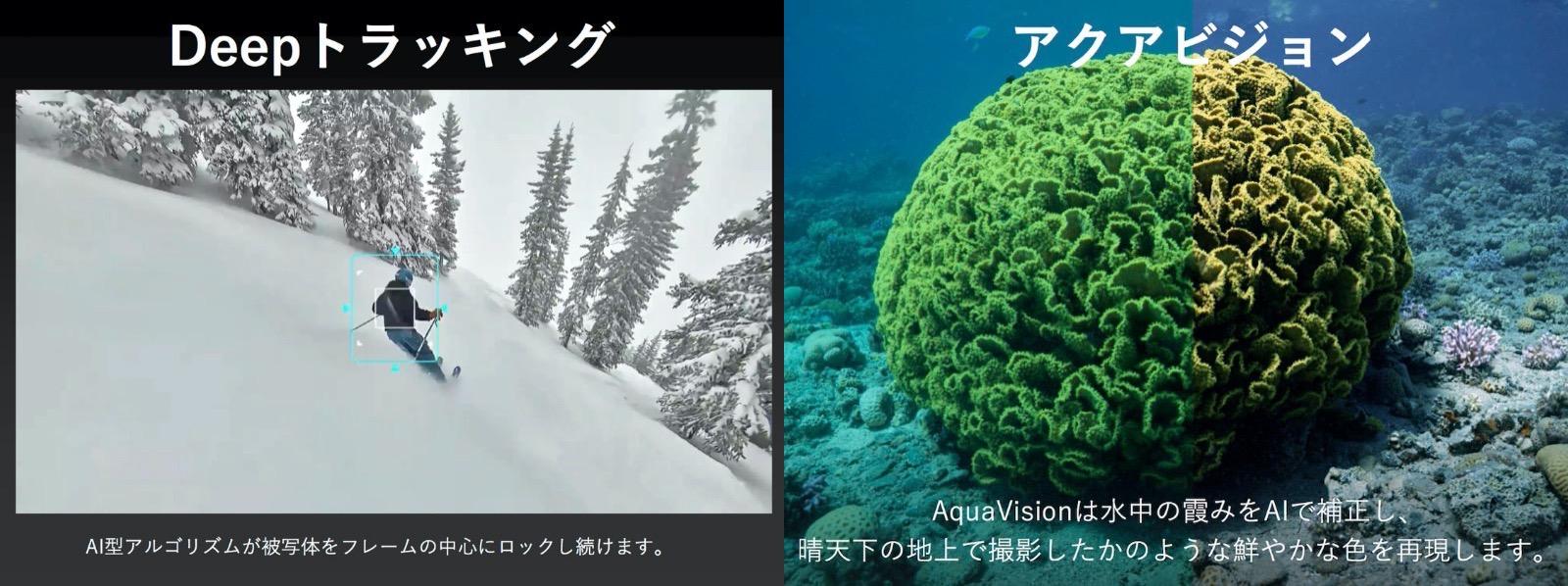 DeepTracking and AquaVision