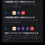 How-to-Change-Charging-Sounds-with-Shortcut-App-24.jpeg