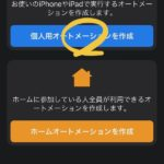 How-to-Change-Charging-Sounds-with-Shortcut-App-25.jpeg