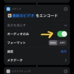 How-to-Change-Charging-Sounds-with-Shortcut-App-38.jpeg