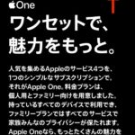 How-to-start-using-AppleOne-Web-00.jpeg