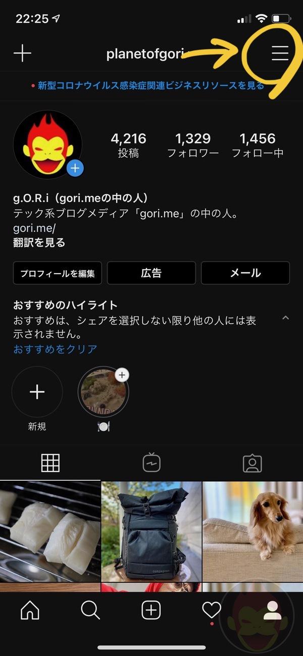 Instagramのアイコンを変更する方法