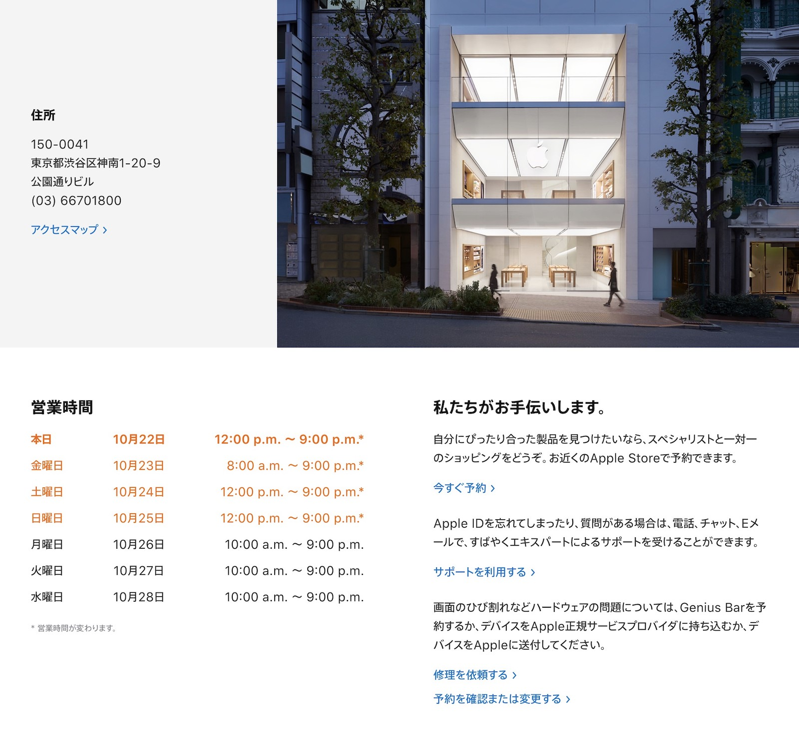 Apple shibuya office hours