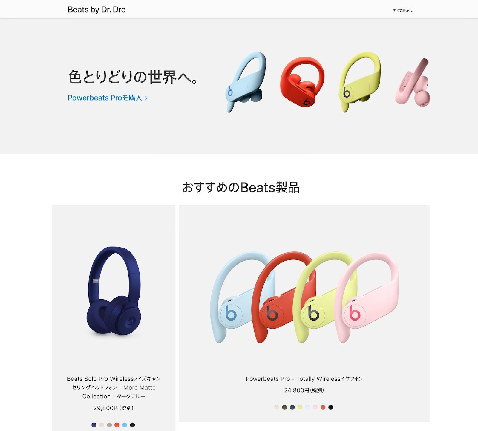 Beats by dr dre apple website
