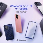 caseology-iphone12-cases-and-protectors.jpg