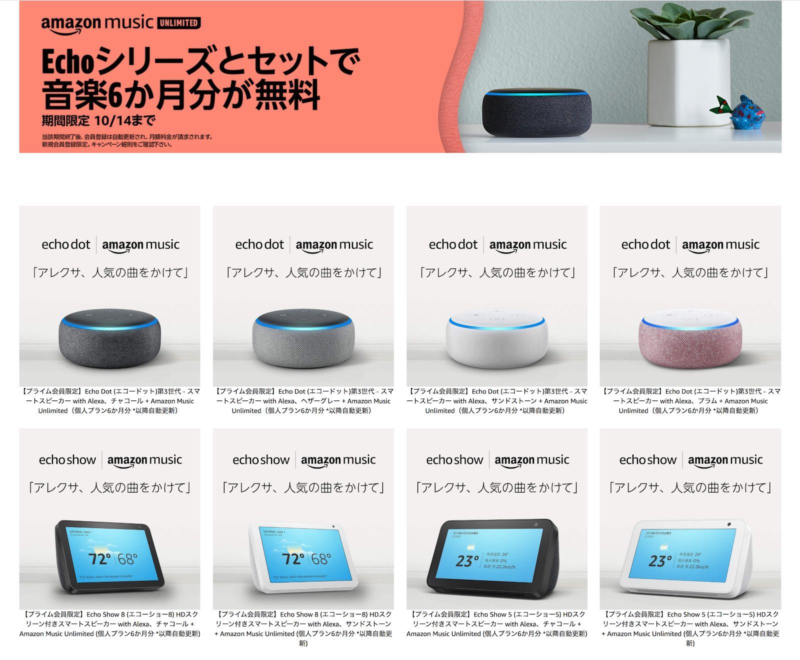 Echo series mega sale prime day