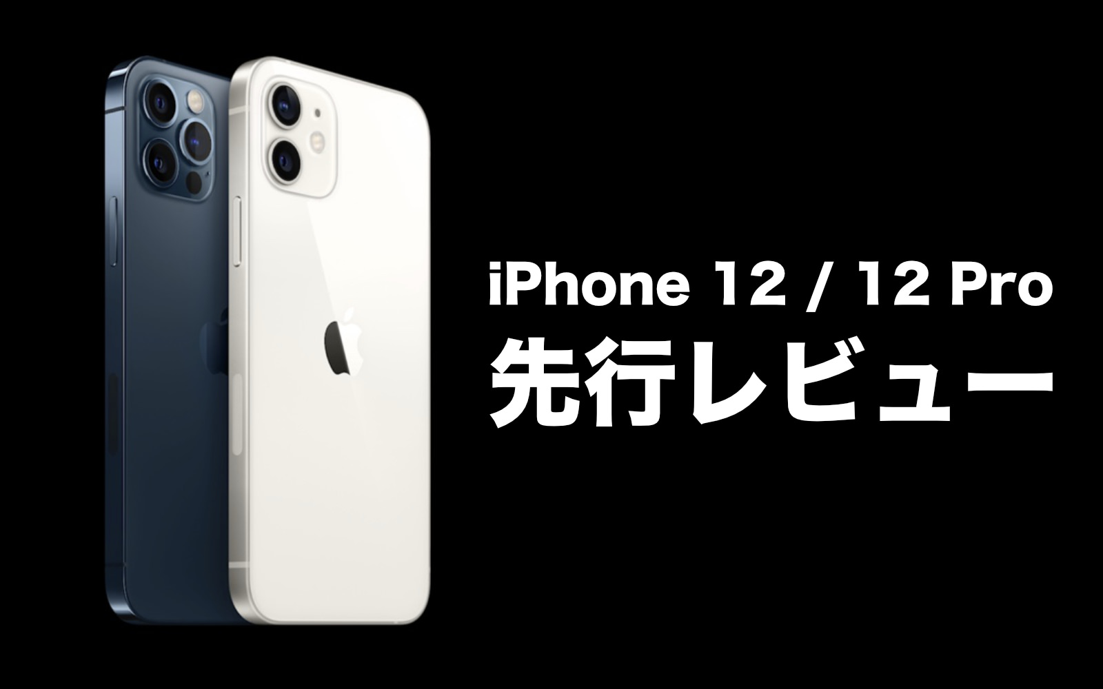 iphone-12-12pro-firsthand-reviews.jpg