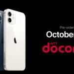 iphone-12-12pro-preorder-docomo.jpg