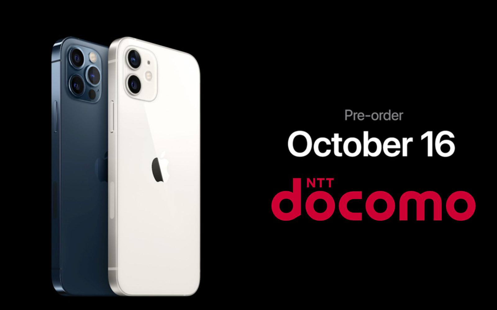 Iphone 12 12pro preorder docomo