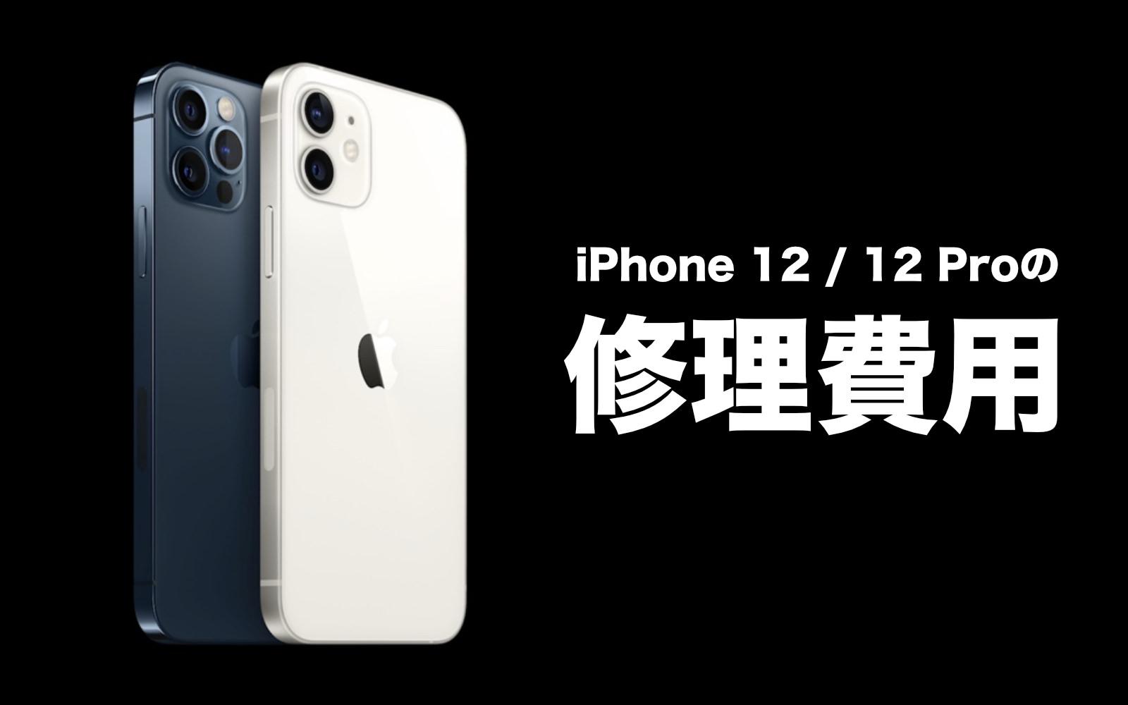 Iphone 12 12pro repair pricing