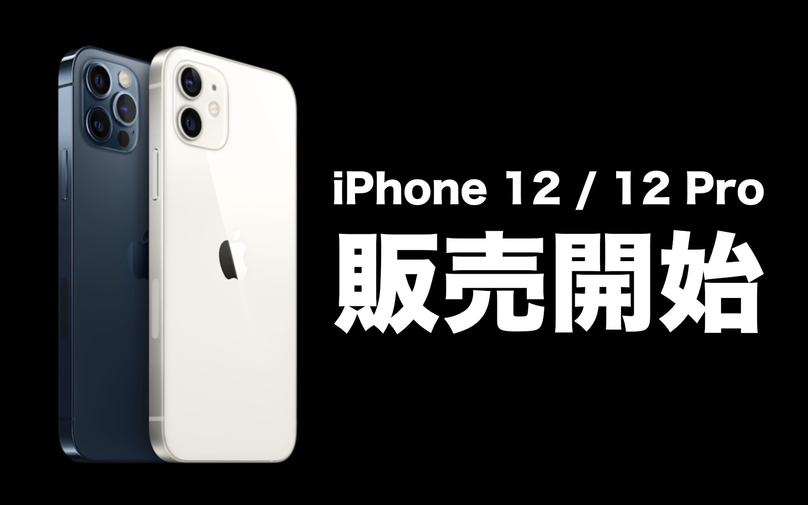 Iphone 12 and 12pro on sale
