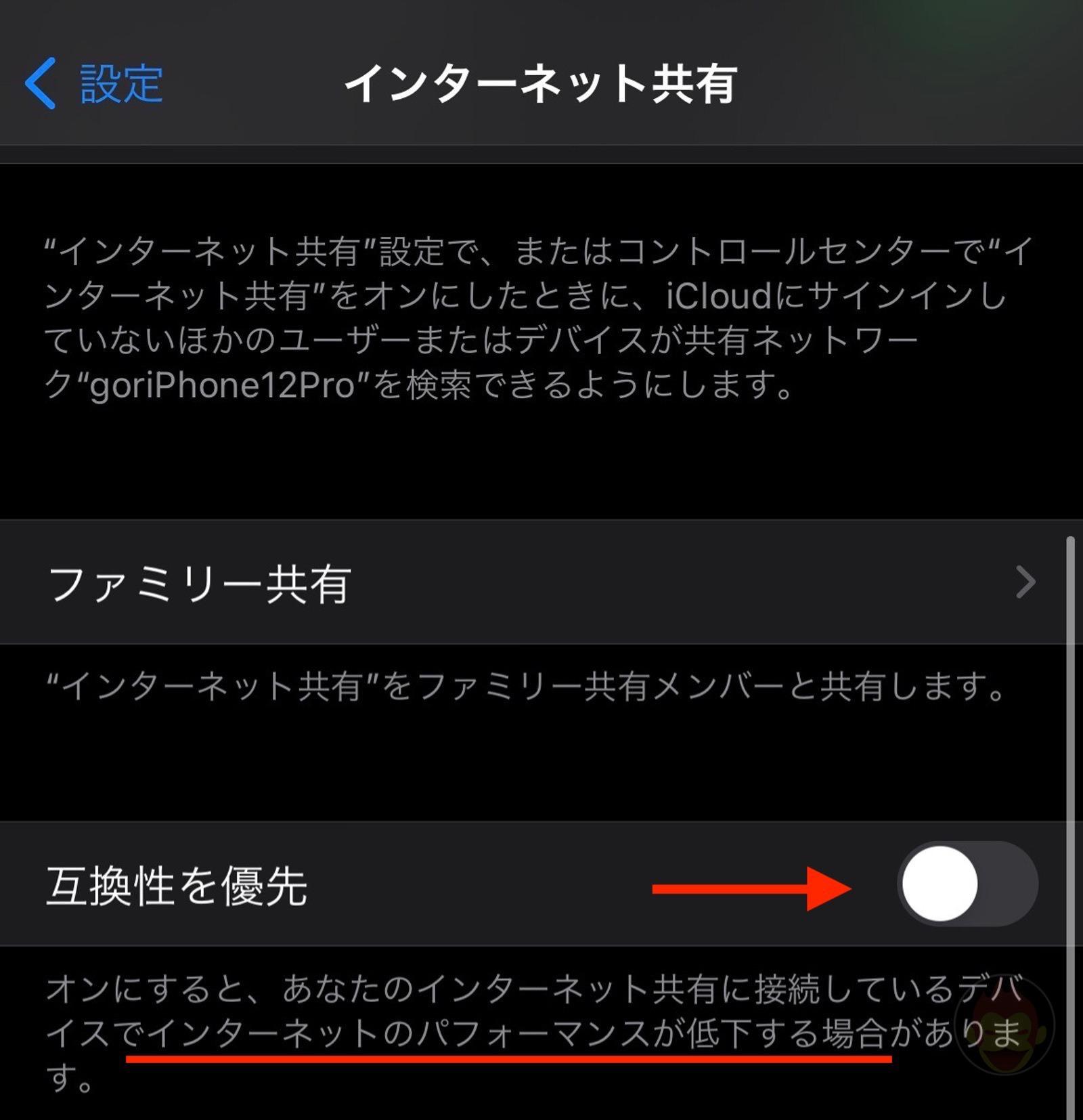 Iphone12 tethering settings 01