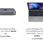 macbook-pro-and-mac-mini-refurbished.jpg
