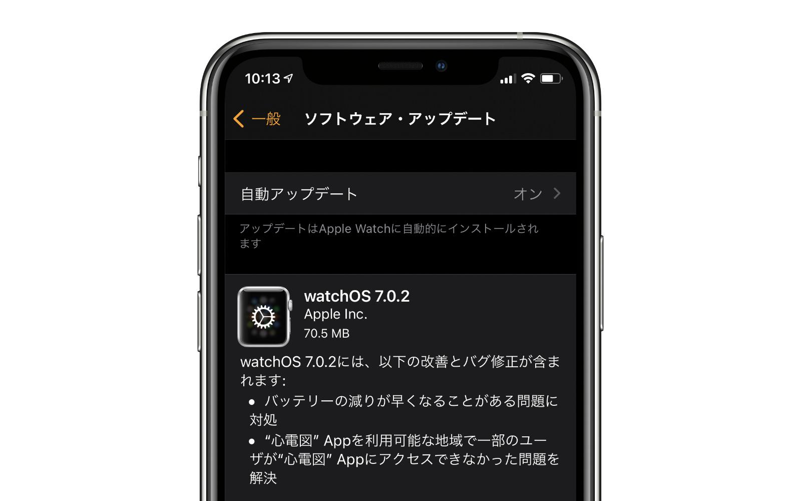 Watchos7 0 2 software update