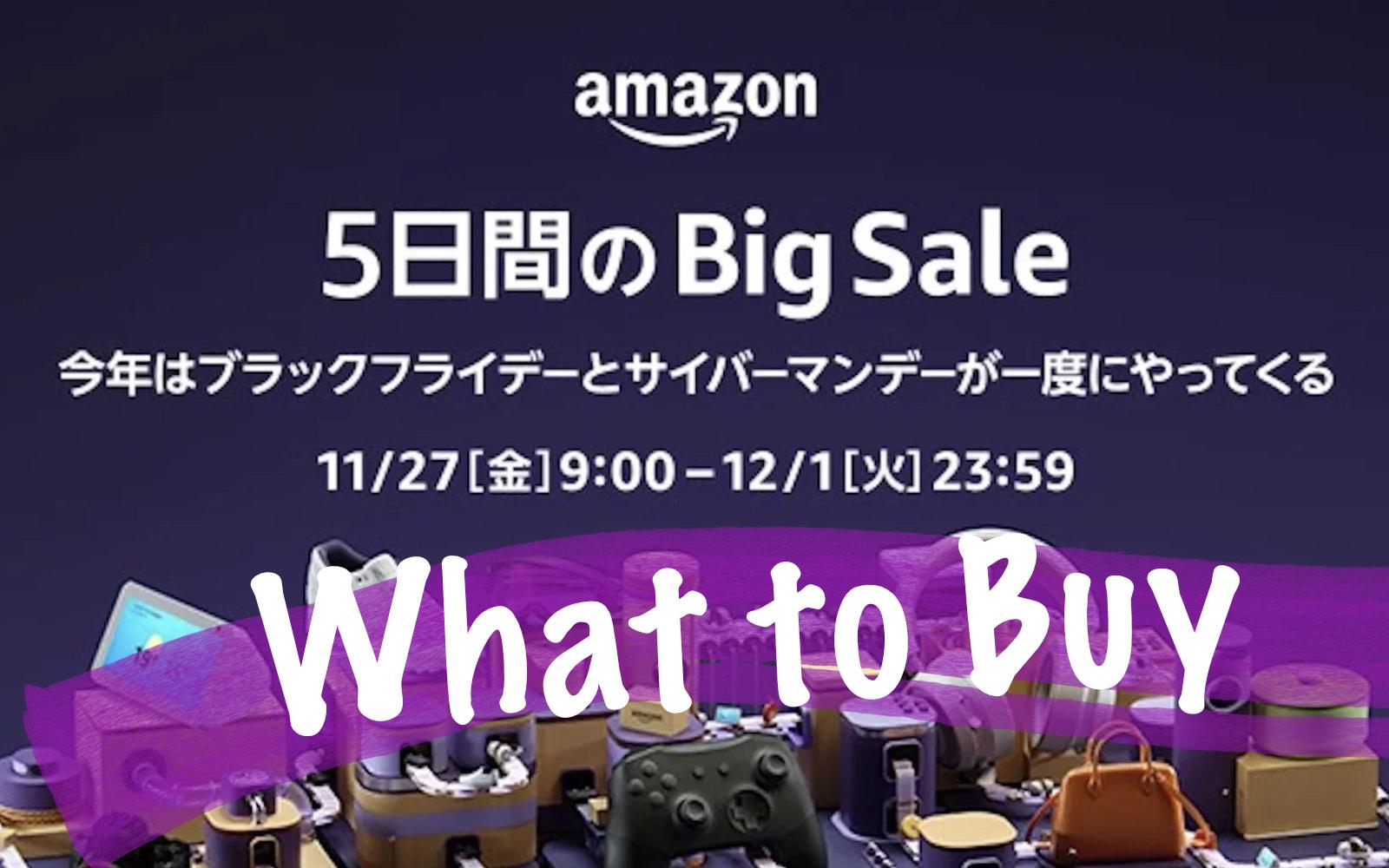 Amazon Big Sale What To Buy
